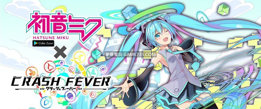 5/31 Crash Fever(台灣版) v1.11.3.30 修改版